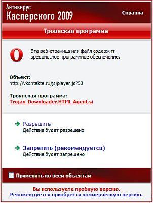 Вирус вконтакте